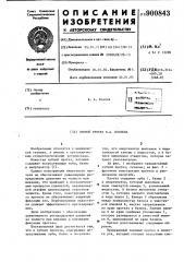 Зубной протез в.а.козлова (патент 900843)