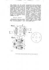 Двухлопастной водяной или воздушный гребной винт с поворотными лопастями (патент 6065)