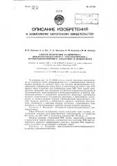 Способ получения 4,4-диметил-4-циклогексилбутанона-2-пара- изопропил-альфа-метилгидрокоричного альдегида и додеканаля (патент 121786)