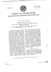 Способ очищения креозота (патент 2144)