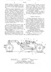 Скрепер (патент 901392)