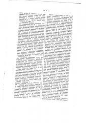 Двигатель внутреннего горения (патент 903)