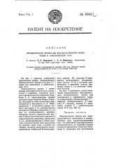 Электрический звонок для непосредственного включения в осветительную сеть (патент 6908)