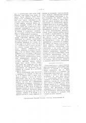 Стрелочный замок (патент 2517)