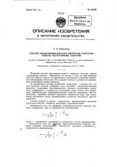 Способ предупредительного контроля качества работы телефонных каналов (патент 123562)