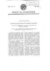 Устройство для радиоприема без настройки и заземления (патент 5211)