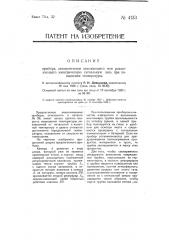 Прибор, автоматически замыкающий или размыкающий электрическую сигнальную цепь при повышении температуры (патент 4133)