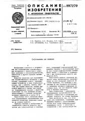 Установка для смешения (патент 897270)