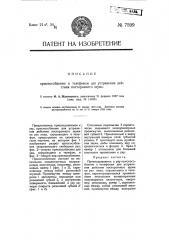 Приспособление к телефонам для устранения действия постороннего шума (патент 7599)