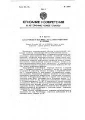 Электромагнитный вибратор для вибродуговой наплавки (патент 119638)