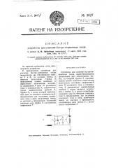 Устройство для усиления быстропеременных токов (патент 3627)