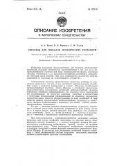 Звуковод для передачи механических колебаний (патент 122173)
