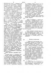 Форма для изготовления криволинейных изделий из бетонных смесей (патент 897521)
