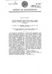 Способ получения искусственной мереи и других рисунков на фанере, папке и другом прессованном материале (патент 6667)