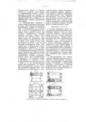 Способ и приспособление для сверления дыр в направляющих приливах высоких опок, с помощью одного и того же сверлильного шаблона (патент 4778)