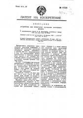 Устройство для испытания прочности котельного железа (патент 8738)