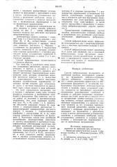 Способ виброизоляции фундамента от колебаний машины (патент 896193)