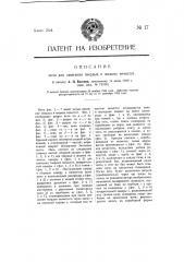 Печь для сжигания твердых и жидких нечистот (патент 17)