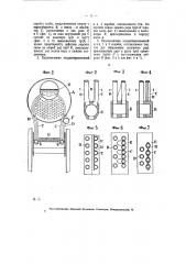 Образованная из кипятильных труб огневая коробка для паровозных котлов (патент 7065)