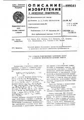 Сульфаты полиглицеридов карбоновых кислот в качестве поверхностно активных веществ (патент 899541)