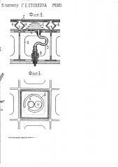 Эластичный настил (патент 2631)