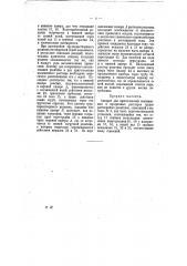 Аппарат для приготовления насыщенных и прозрачных растворов трудно растворимых реактивов (патент 7413)