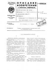 Измельчитель кормов (патент 650554)