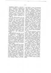 Насос (патент 13)