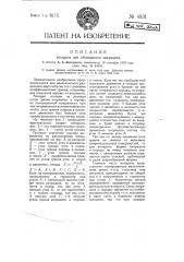 Аппарат для обогащения антрацита (патент 4831)