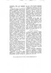 Настольный телефонный аппарат (патент 7031)