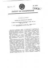 Ролик для электрической проводки (патент 2494)