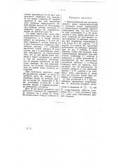 Приспособление для автоматического пуска электродвигателей (патент 6108)