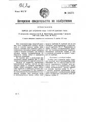 Прибор для согревания воды теплотой дымовых газов (патент 24571)