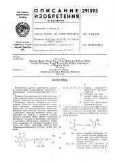 Патент ссср  291393 (патент 291393)