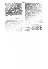 Запоминающее устройство (патент 898506)