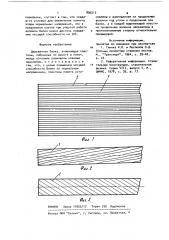Деревянная балка (патент 896213)