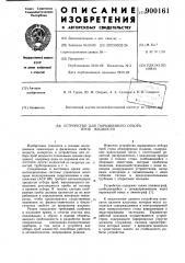 Устройство для порционного отбора проб жидкости (патент 900161)