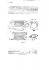 Передвижная льнотрепальная машина (патент 121223)