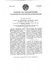 Тележка для передвижения спасательных шлюпок на палубе и спуска их на воду (патент 2417)