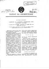Устройство для нахождения генерирующих точек контактного детектора (патент 472)