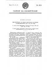 Приспособление для смазки паровозных золотников, останавливающихся при езде без пара (патент 4905)