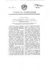 Станок для копирования чертежей и рисунков (патент 7892)