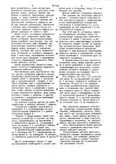 Датчик положения рабочего органа землеройно-транспортной машины (патент 901416)