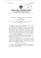Штангоукладчик (патент 120192)