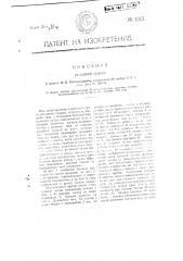 Рельсовая педаль (патент 1513)