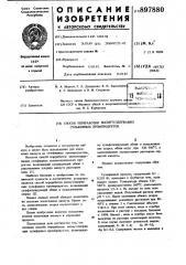 Способ переработки висмутсодержащих сульфидных промпродуктов (патент 897880)