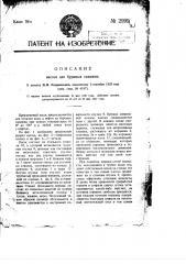 Насос для буровых скважин (патент 2999)