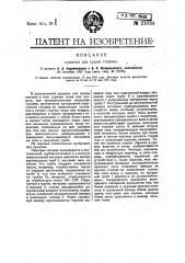 Сушилка для сутки топлива (патент 21034)