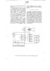 Катодный музыкальный прибор (патент 3179)