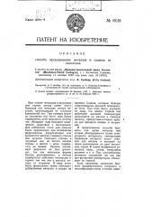 Способ предохранения металлов и сплавов от окисления (патент 8018)
